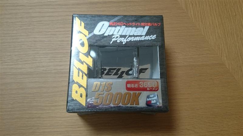 BELLOF Optimal Performance D1S 5000k