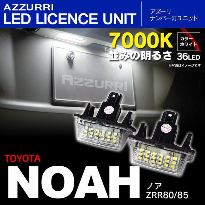 AZZURRI PRODUCE ナンバー/ライセンス灯 ユニット