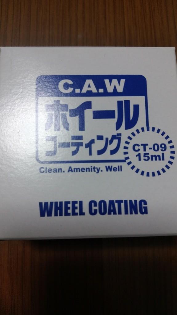 中央自動車工業 C.A.Wホイールコーティング