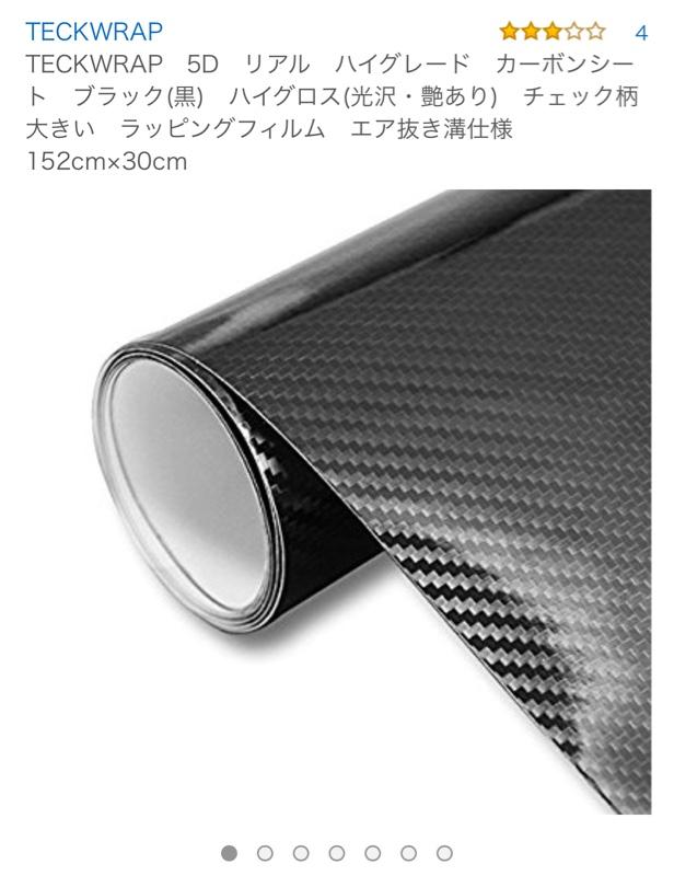 TECKWRAP TECKWRAP 5D リアル ハイグレード カーボンシート ブラック(黒) ハイグロス(光沢・艶あり) チェック柄大きい ラッピングフィルム エア抜き溝仕様 152cm×30cm