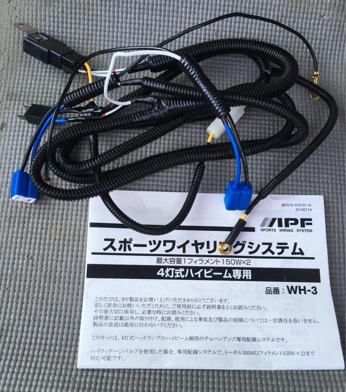 IPF スポーツワイヤリングシステム WH–3