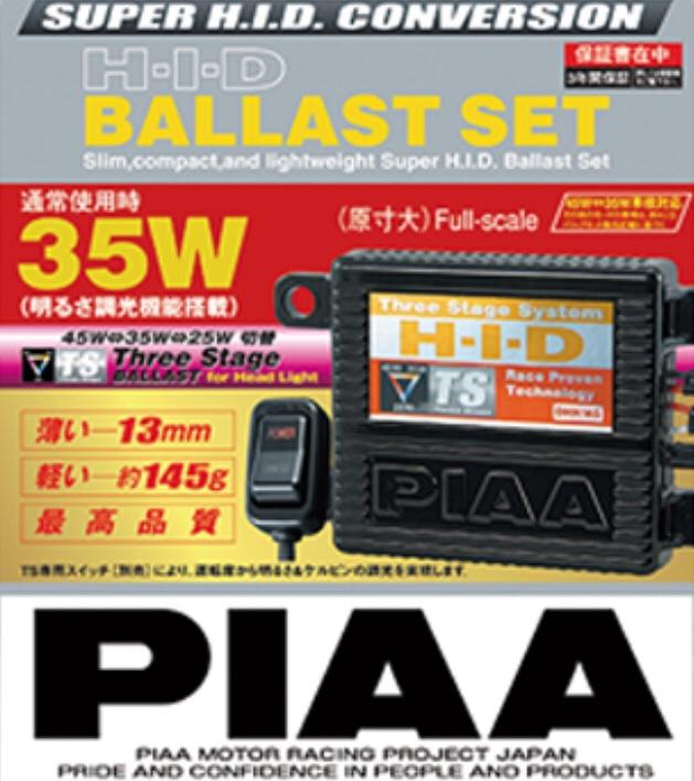 PIAA 35W バラストセット(ThreeStage機能付き)