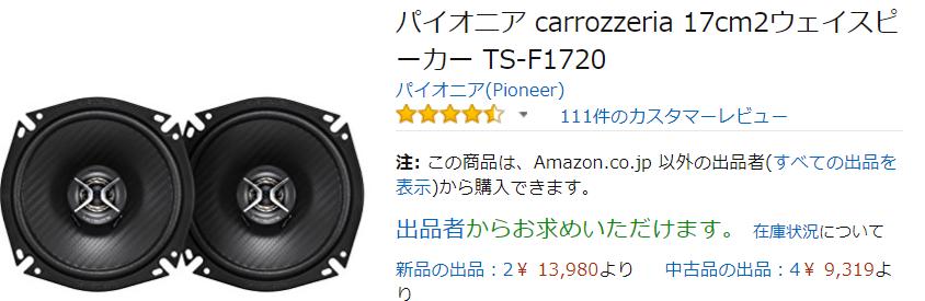 PIONEER / carrozzeria carrozzeria TS-F1720