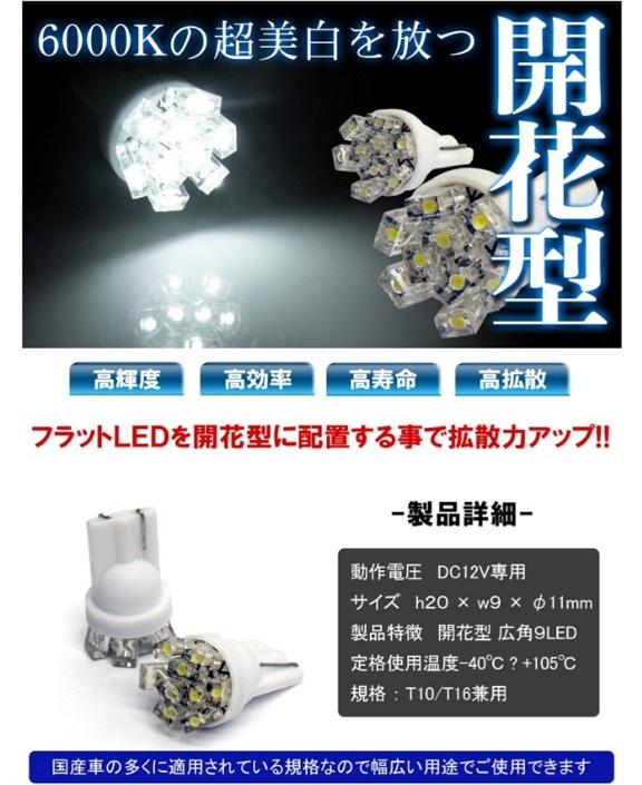 不明 開花型フラットLED T10 ホワイト6000K