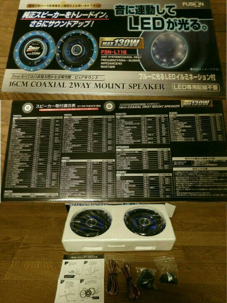 Remix コアキシャルスピーカー 16cm FSN-L116