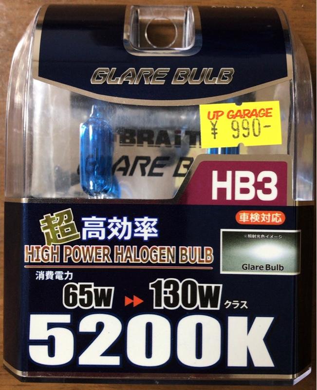 BRAITH GLARE BLUB 5200K