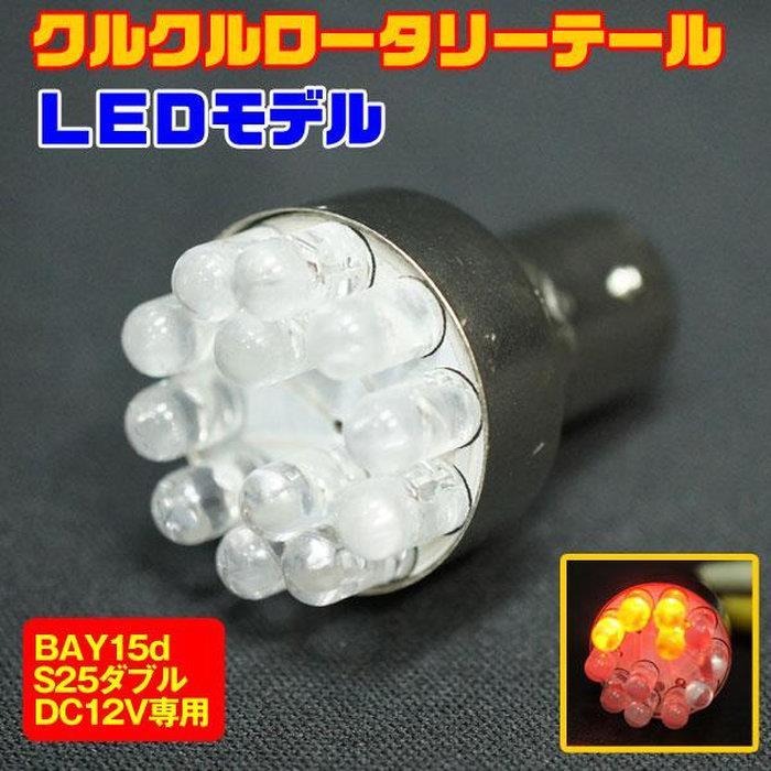 メーカー不明 LEDロータリーテール KR-100