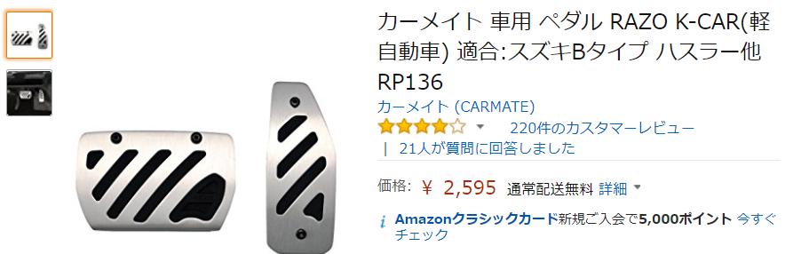 CAR MATE / カーメイト RAZO K-CAR PEDAL スズキ B / RP136
