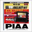 PIAA ヘッドライト専用 35Wバラストセット(定格:12V H.I.D.)