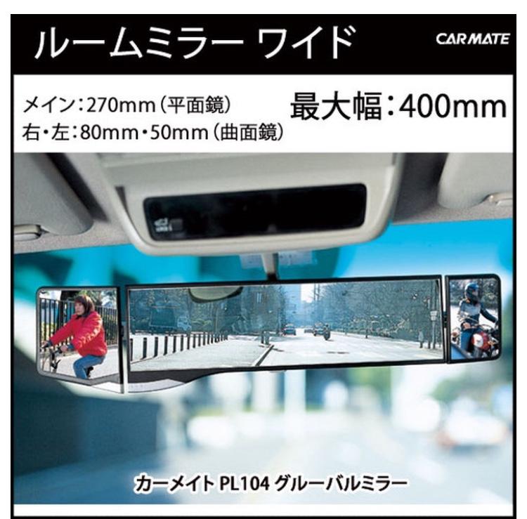 CAR MATE / カーメイト グローバルミラー 400mm / PL104