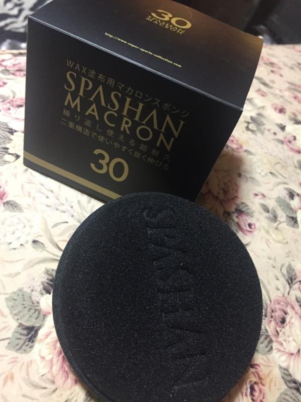 スーパースポーツコレクション SPASHAN MACRON