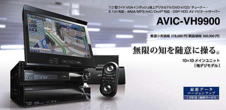 PIONEER / carrozzeria CYBER NAVI  AVIC- VH9900