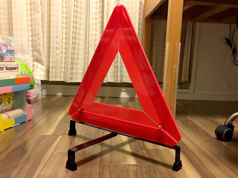 Monotaro 三角停止表示板