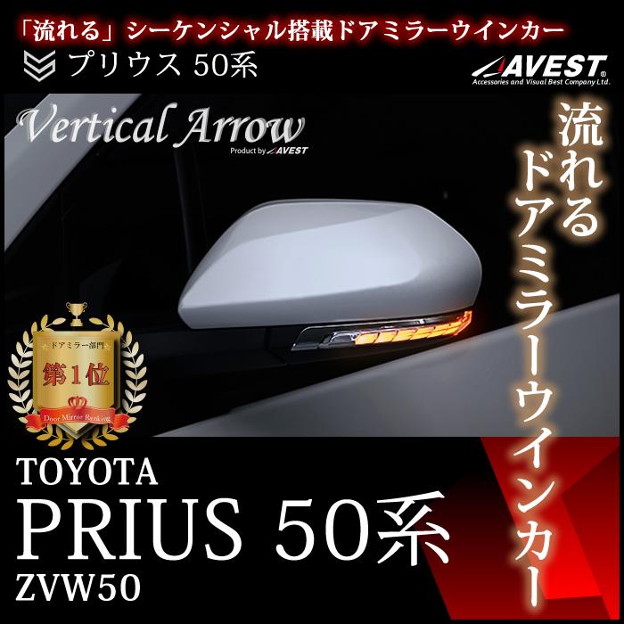 AVEST Vertical Arrow TypeL LED ドアミラーウィンカーレンズ