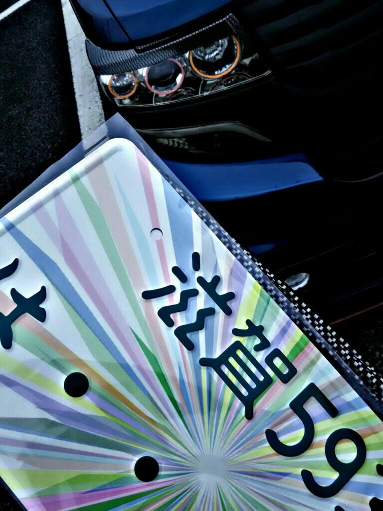 国土交通省 東京2020オリンピック・パラリンピック競技大会特別仕様ナンバープレート(図柄入りナンバー)