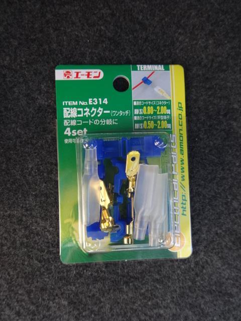 エーモン 配線コネクター(ワンタッチ) / E314