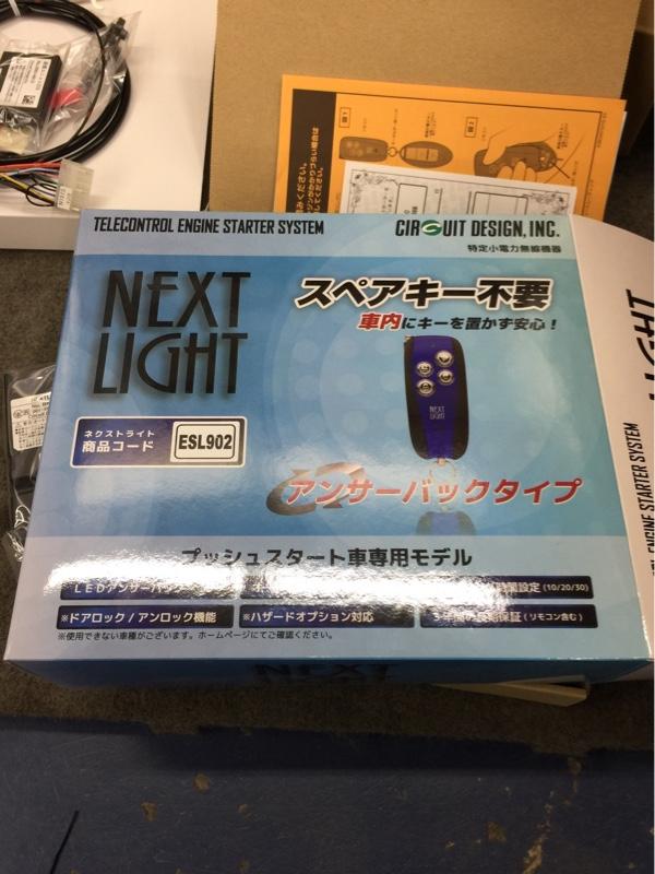 CIRCUIT DESIGN NEXT LIGHT