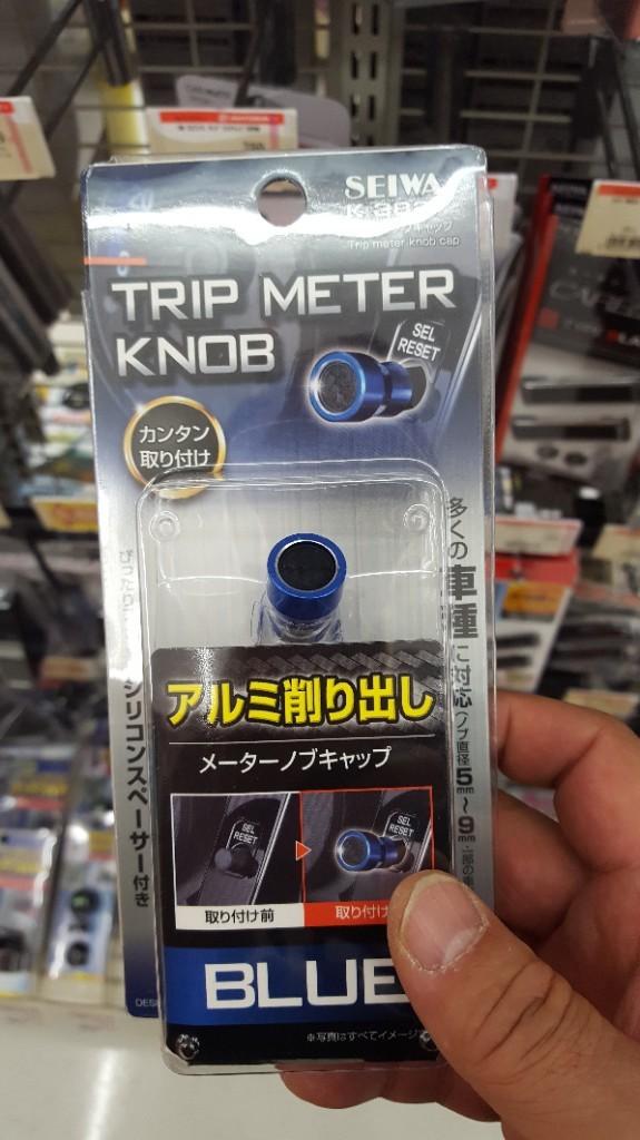 SEIWA K382 メータノブキャップ
