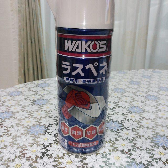 WAKO'S RP-C / ラスペネ業務用