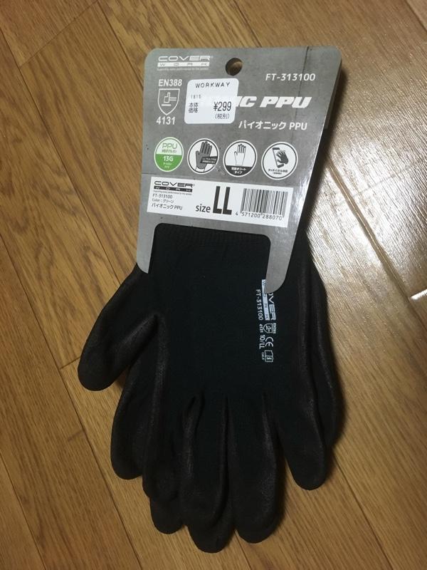 COVER WORK 作業用手袋