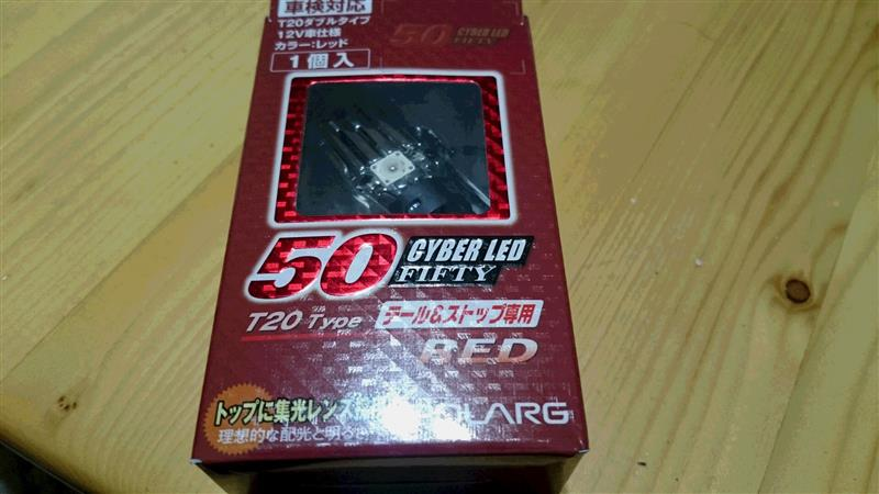 POLARG / 日星工業 CYBER LED FIFTY T20 レッド ダブルタイプ
