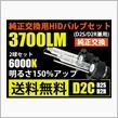 輸入品 オークションストア D2R/D2S/D2C HID明るさ1.5倍 3700ルーメン純正交換6000K