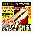 REIZ TRADING シリコン 流れるウインカー シーケンシャル 45cm 2本 LED 45発 側面 簡単取付 流星仕様 LED テープライト 12V
