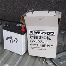 Monotaro 充電制御車対応メンテナンスフリーバッテリー(液栓タイプ)
