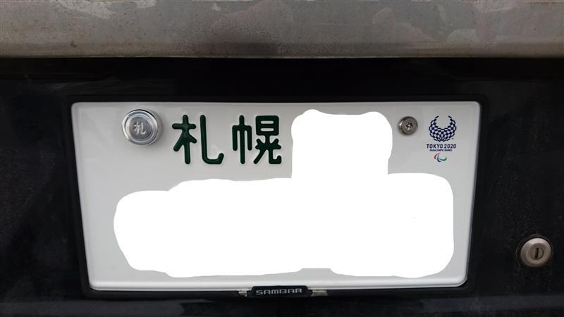 水野板金 札幌軽自動車検査協会 封印風ボルトキャップ オリンピックナンバープレート