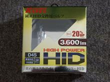 オーリスKOITO / 小糸製作所 HIGH POWER HID D4Sの全体画像