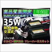 無名メーカー 35W HIDキット H4(H/L) 6000K