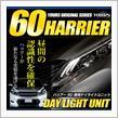 ユアーズ ハリアー 60 新型 専用 LED デイライト ユニット システム