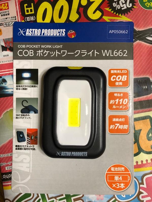 ASTRO PRODUCTS COB ポケットワークライト