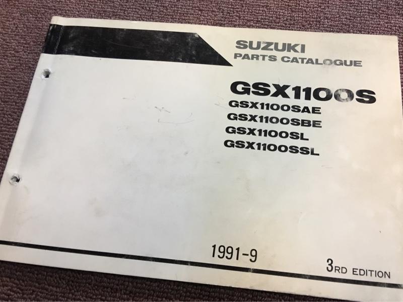 スズキ(純正) GSX1100S SL パーツリスト