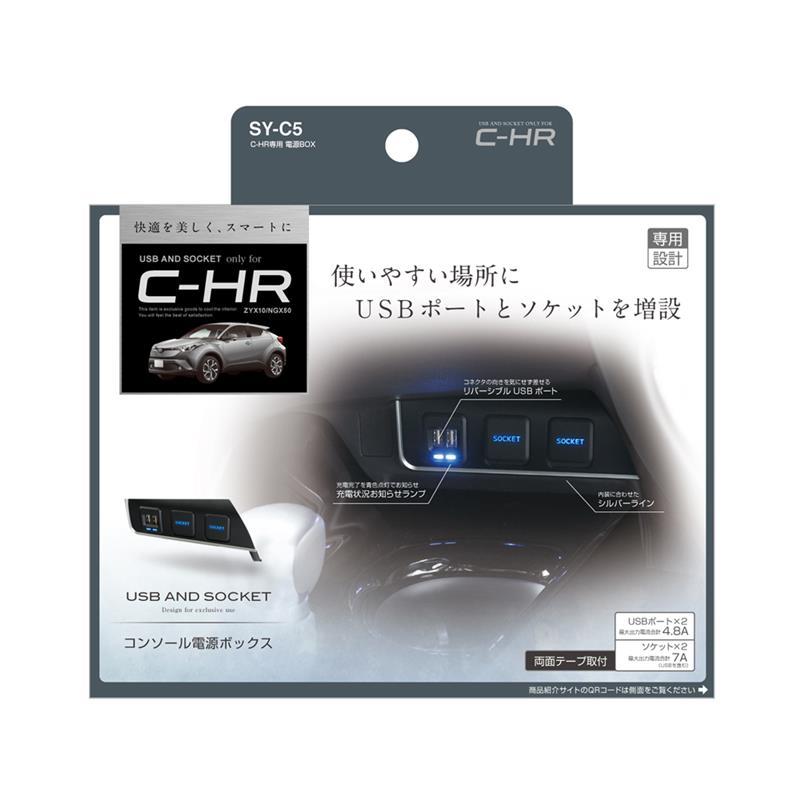 YAC C-HR USB AND SOCKET