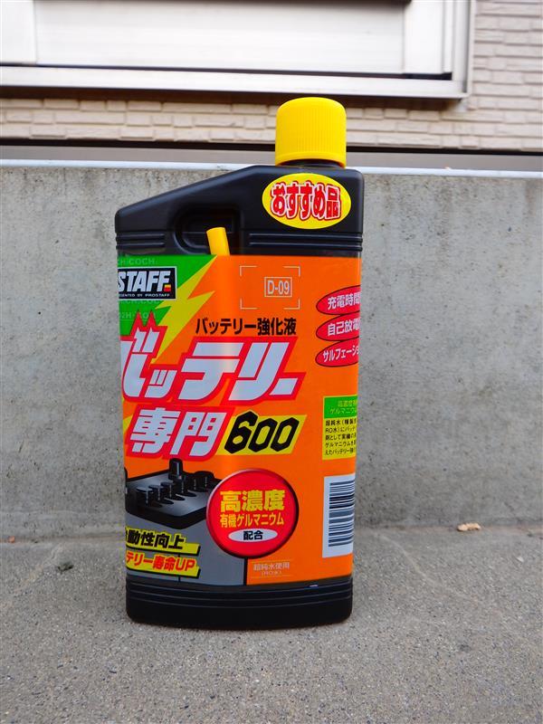 PRO STAFF バッテリー専門600(600ml)