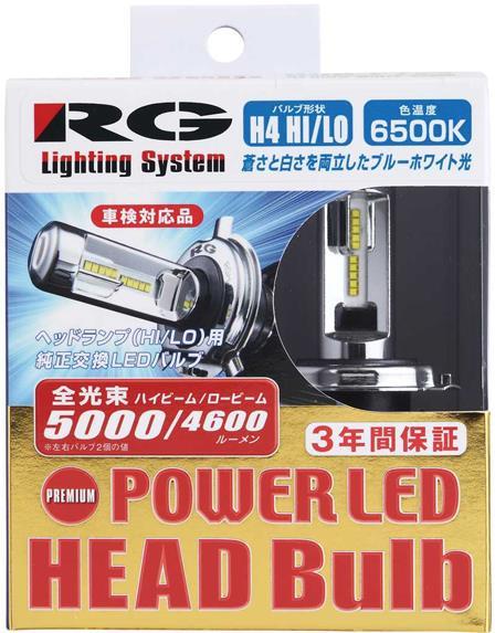 RACING GEAR POWER LED HEADバルブ 6500K H4切替 RGH-P723