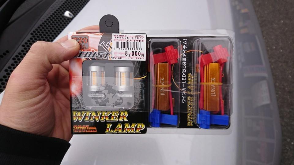 Junack LEDIST LEDウインカーバルブ(T20)