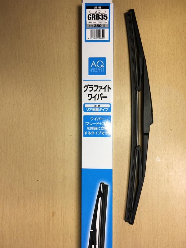 AUTOBACS AQ リア樹脂ワイパー