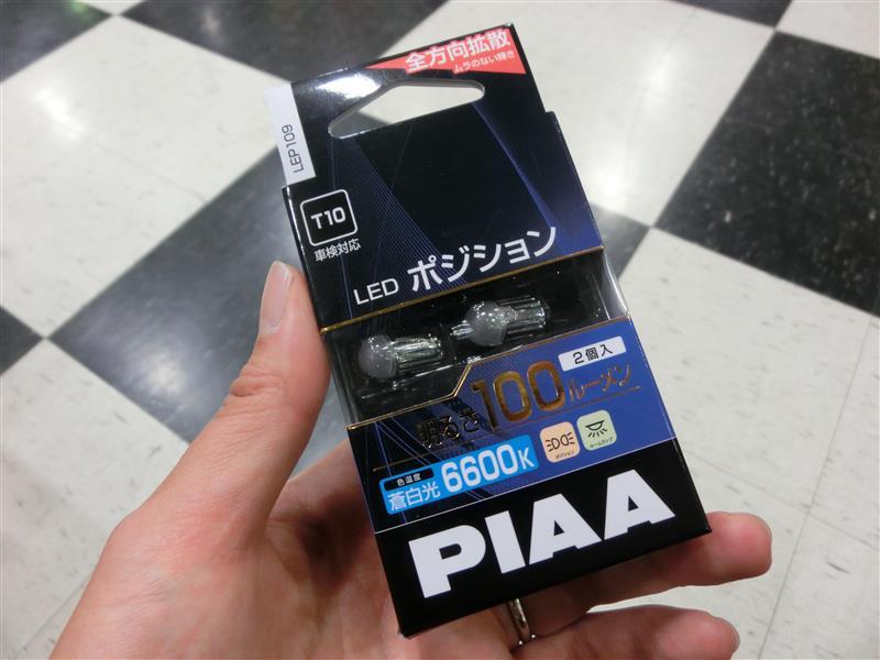 PIAA LEDポジションバルブ LEP109  T10タイプ 100ルーメン 6600K