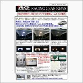 RACING GEAR RG POWER LED ROOM