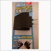 WILLCOM WM-05 AC → DC変換ソケット 350mA