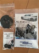 adereide-planning S660 ローポジションシートレールステー