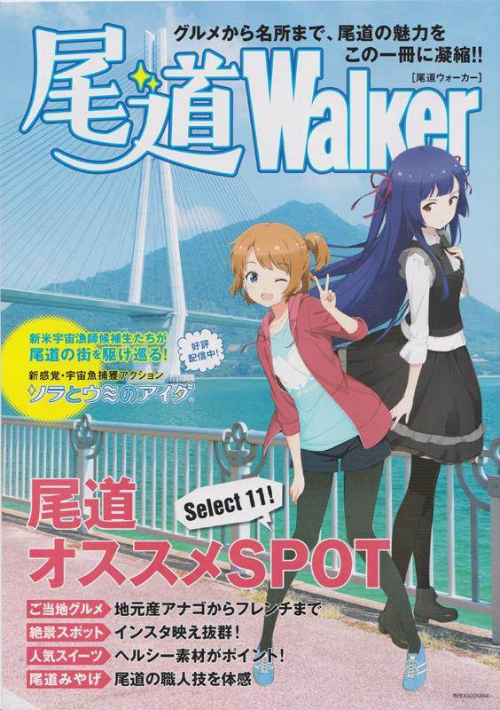 KADOKAWA 尾道Walker iPhoneアクションゲーム「ソラとウミのアイダ」(表紙)