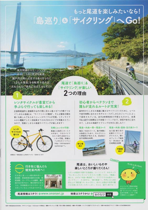 KADOKAWA 尾道Walker iPhoneアクションゲーム「ソラとウミのアイダ」(裏表紙)