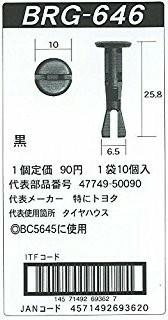 BRIDGE [トヨタ(純正)]47749-50090 CLIP PINHOLD互換品 フェンダープロテクター BRG-646