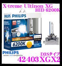 レンジローバースポーツPHILIPS X-treme Ultinon HID 6200K D3Sの単体画像