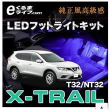 e-くるまライフ.com LEDフットライトキット