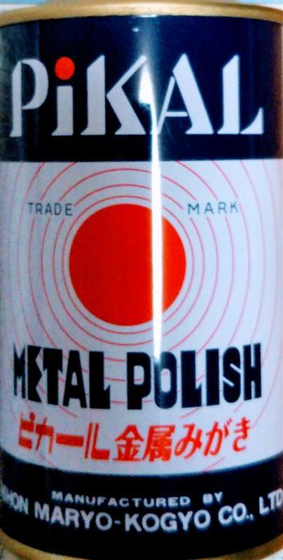 PIKAL / 日本磨料工業 ピカール液 (ピカール金属みがき)