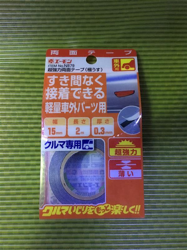 エーモン 超強力両面テープ(極うす) / N879